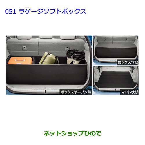 ◯純正部品トヨタ プリウスラゲージソフトボックス純正品番 08213-00380【ZVW30】※051