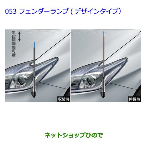 ◯純正部品トヨタ プリウスフェンダーランプ タイプ3(デザインタイプ)※純正品番 08510-47090【ZVW30】053