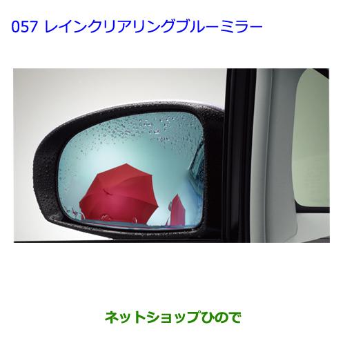 ◯純正部品トヨタ プリウスレインクリアリングブルーミラー タイプ2純正品番 08643-74010【ZVW30】※057