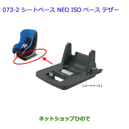 【純正部品】トヨタ プリウスシートベース NEO ISOベース(テザータイプ)純正品番【73730-52070】【ZVW30】※073