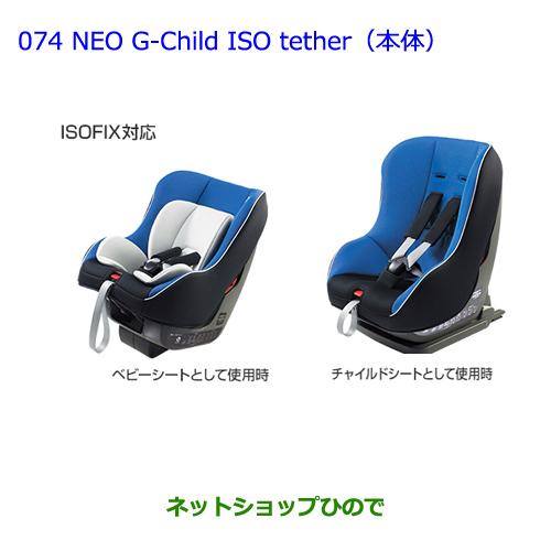 【純正部品】トヨタ プリウスチャイルドシートNEO G-Child ISO tether(本体)純正品番【73700-52100】※【ZVW30】074