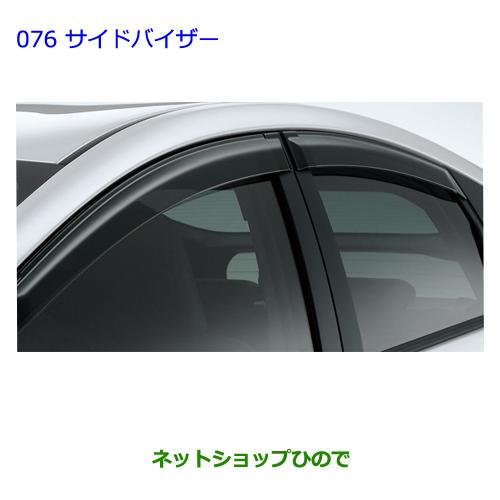 ◯純正部品トヨタ プリウスサイドバイザー(ベーシック)純正品番 08611-47030【ZVW30】※076