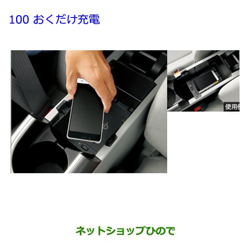 ●純正部品トヨタ プリウスおくだけ充電純正品番 08676-48030 08676-48040【ZVW30】※100