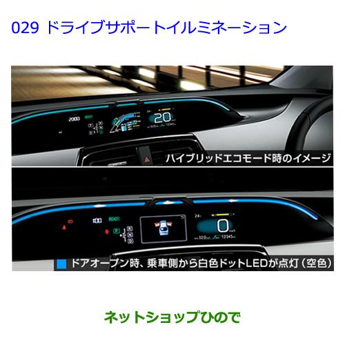 純正部品トヨタ プリウスドライブサポートイルミネーション純正品番 0852B-47020 0852B-47030※【ZVW51 ZVW50 ZVW55】029