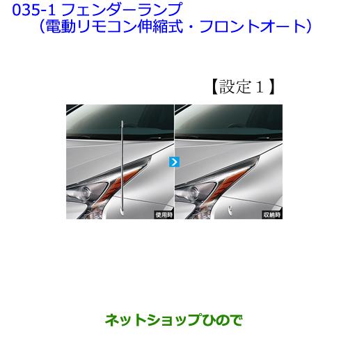 純正部品トヨタ プリウスフェンダーランプ(電動リモコン伸縮式・フロントオート)(設定1)※純正品番 08510-47110【ZVW51 ZVW50 ZVW55】035
