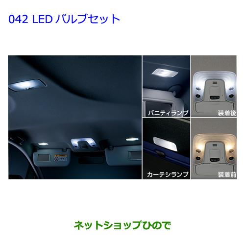 純正部品トヨタ プリウスLEDバルプセット純正品番 0852E-47010【ZVW51 ZVW50 ZVW55】※042