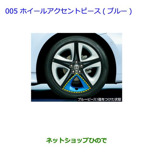 純正部品トヨタ プリウス PHVホイールアクセントピース(ブルー)1台分(20個入)純正品番 08458-47070 08458-47080【ZVW51 ZVW55】※005
