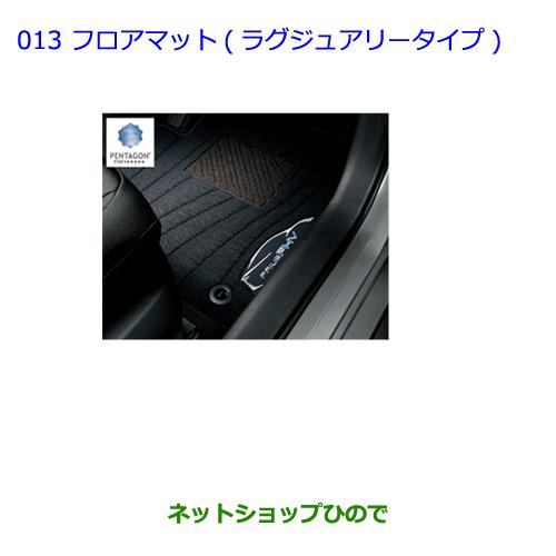純正部品トヨタ プリウス PHVフロアマット(ラグジュアリータイプ)1台分純正品番 08210-47A40-C0【ZVW51 ZVW55】※013