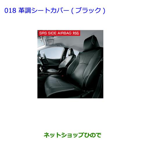 純正部品トヨタ プリウス PHV革調シートカバー ブラック 1台分純正品番 08220-47420【ZVW51 ZVW55】※018