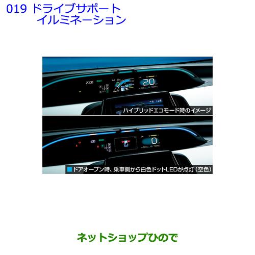 純正部品トヨタ プリウス PHVドライブサポートイルミネーション純正品番 0852B-47050 0852B-47060【ZVW51 ZVW55】※019