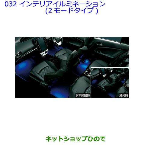 ◯純正部品トヨタ プリウス PHVインテリアイルミネーション 2モードタイプ純正品番 0852B-47070【ZVW51 ZVW55】※032