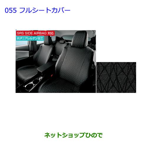 純正部品トヨタ プリウス PHVフルシートカバー 1台分純正品番 08220-47410【ZVW51 ZVW55】※055