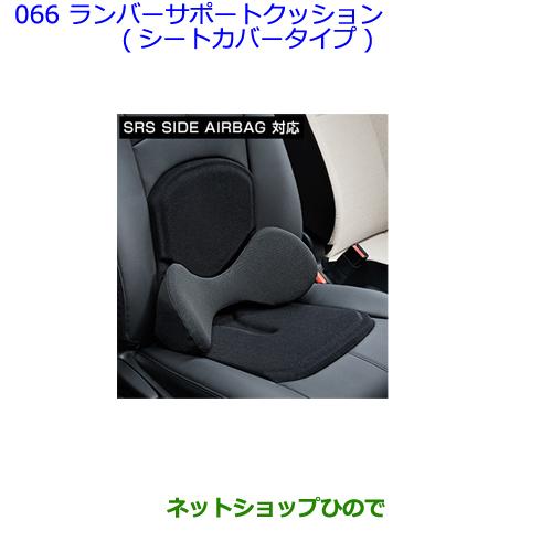 ●純正部品トヨタ プリウス PHVランバーサポートクッション シートカバータイプ 運転席用純正品番 08220-47380【ZVW51 ZVW55】※066