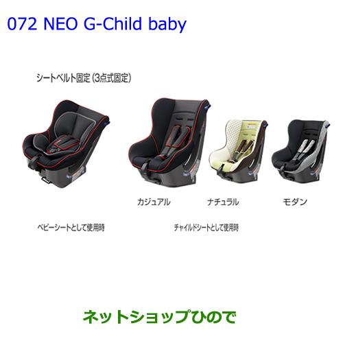 純正部品トヨタ プリウス PHVチャイルドシート NEO G-Child baby ナチュラル純正品番 73700-68050【ZVW51 ZVW55】※072