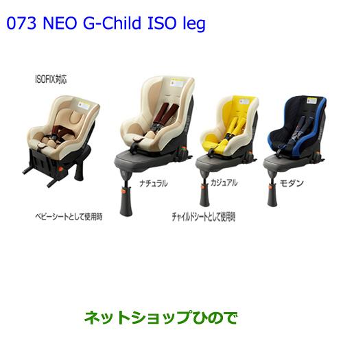 純正部品トヨタ プリウス PHVチャイルドシート NEO G-Child ISO leg モダン純正品番 73700-68090【ZVW51 ZVW55】※073