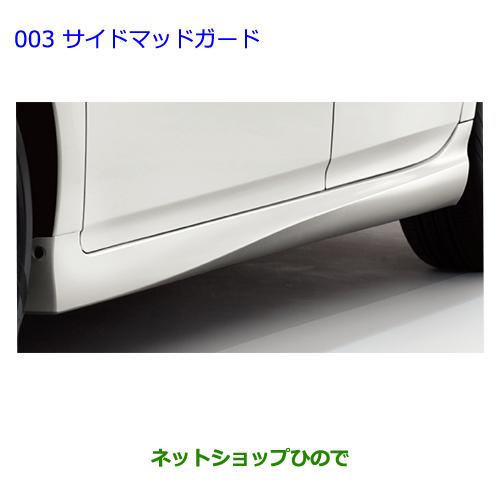 純正部品トヨタ プリウス PHVサイドマッドガード シルバーME純正品番 08150-47030-B0【ZVW35】※003