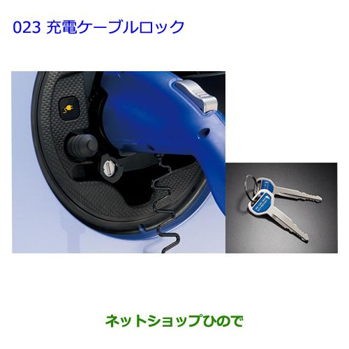 【純正部品】トヨタ プリウス PHV充電ケーブルロック純正品番【G90F0-47010】【ZVW35】※023
