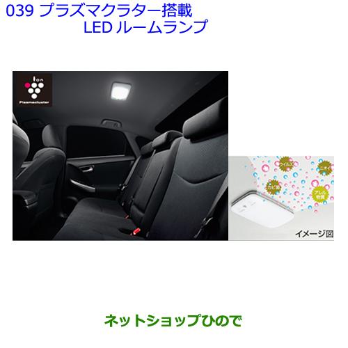 ●◯純正部品トヨタ プリウス PHVプラズマクラスター搭載LEDルームランプ純正品番 08971-75021-B0【ZVW35】※039