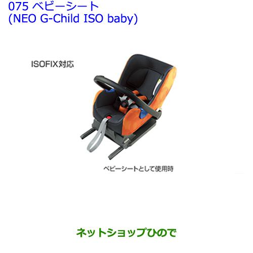 【純正部品】トヨタ プリウス PHVベビーシート(NEO G-Child ISO baby)純正品番【73700-52090】【ZVW35】※075