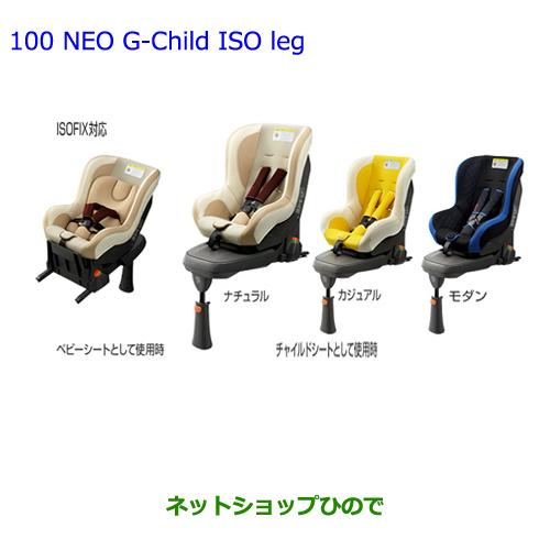 【純正部品】トヨタ プリウス PHVチャイルドシートNEO G-Child ISO leg モダン※純正品番【73700-68090】【ZVW35】100