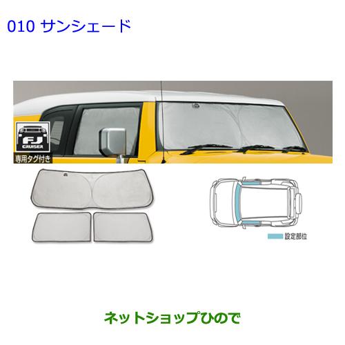 ◯純正部品トヨタ FJクルーザーサンシェード純正品番 08202-35070【GSJ15W】※010