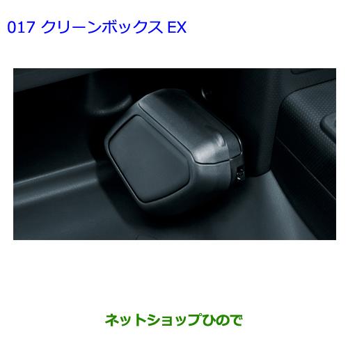 ◯純正部品トヨタ FJクルーザークリーンボックスEX純正品番 08480-35060-C0【GSJ15W】※017