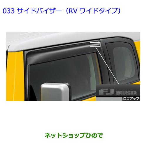 ◯純正部品トヨタ FJクルーザーサイドバイザー(RVワイドタイプ)純正品番 08611-35170【GSJ15W】※033