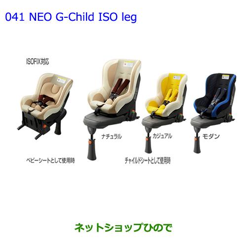【純正部品】トヨタ FJクルーザーチャイルドシートNEO G-Child ISO leg モダン※純正品番【73700-68090】【GSJ15W】041