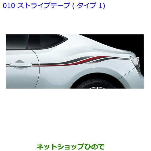 ◯純正部品トヨタ 86ストライプテープ(タイプ1)純正品番 08231-18040【ZN6】※010