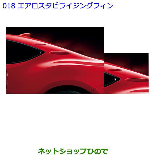 ◯純正部品トヨタ 86エアロスタビライジングフィン[ピュアレッド]純正品番 08404-18010-D1【ZN6】※018