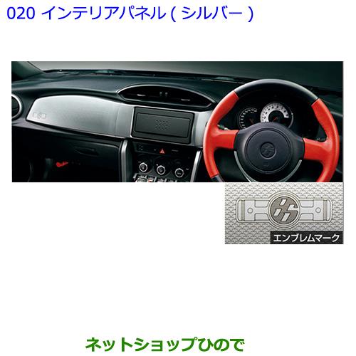 純正部品トヨタ 86インテリアパネル(シルバー)純正品番 08172-18030【ZN6】※020