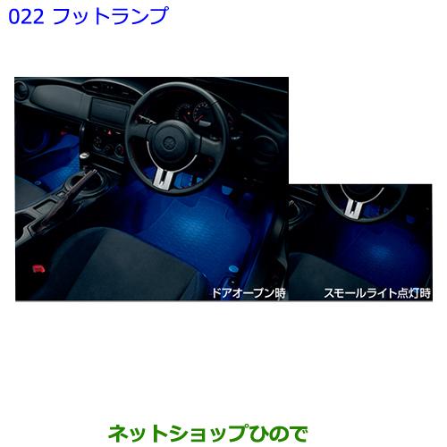◯純正部品トヨタ 86フットランプ純正品番 08527-18010【ZN6】※022