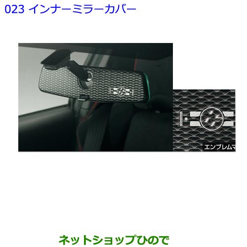 ◯純正部品トヨタ 86インナーミラーカバー タイプ2純正品番 08172-18020 08867-00230【ZN6】※023