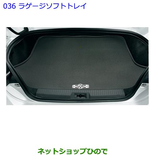 大型送料加算商品 純正部品トヨタ 86ラゲージソフトトレイ純正品番 08213-18015【ZN6】※036
