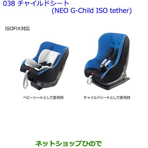 【純正部品】トヨタ 86チャイルドシート(NEO G-Child ISO tether)純正品番【73730-52070 73700-52100】※【ZN6】038