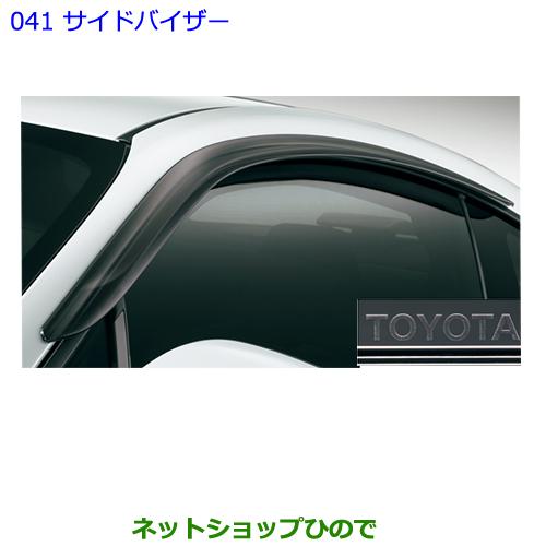 【純正部品】トヨタ 86サイドバイザー(ベーシック)純正品番【08613-18010】【ZN6】※041