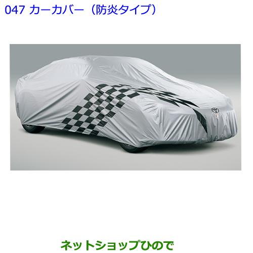 ◯純正部品トヨタ 86カーカバー(防炎タイプ/ドアミラー用)純正品番 08202-18030【ZN6】※047