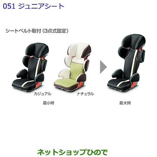 純正部品トヨタ 86ジュニアシート ナチュラル純正品番 73700-52130【ZN6】※051