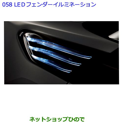 純正部品トヨタ 86LEDフェンダーイルミネーション純正品番 08539-18010【ZN6】※058