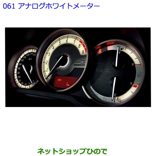 純正部品トヨタ 86アナログホワイトメーター純正品番 085E0-18010【ZN6】※061