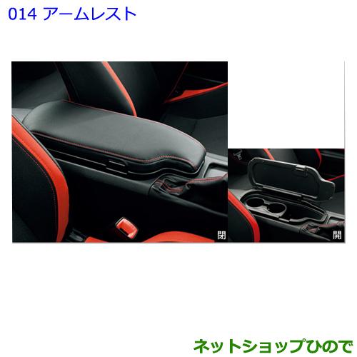 純正部品トヨタ 86アームレスト純正品番 0822C-18000【ZN6】※014