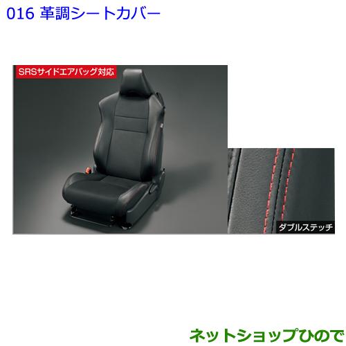 純正部品トヨタ 86革調シートカバー純正品番 08215-18020-C0【ZN6】※016