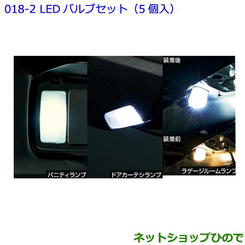 ◯純正部品トヨタ 86LEDバルブセット(5個入)純正品番 0852E-18020【ZN6】※018