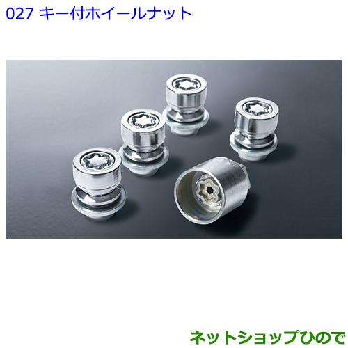 ◯純正部品トヨタ 86キー付ホイールナット純正品番 08456-18010【ZN6】※027