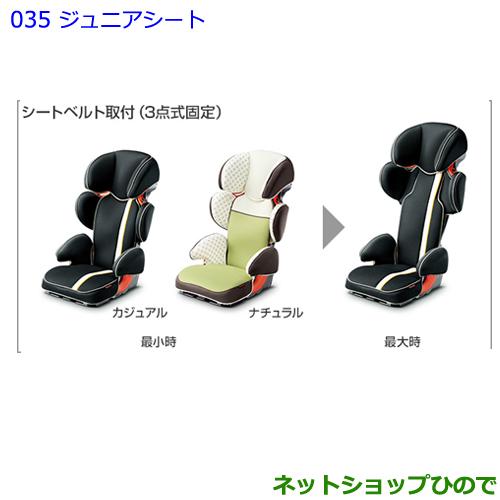 純正部品トヨタ 86ジュニアシート ナチュラル純正品番 73700-52130【ZN6】※035