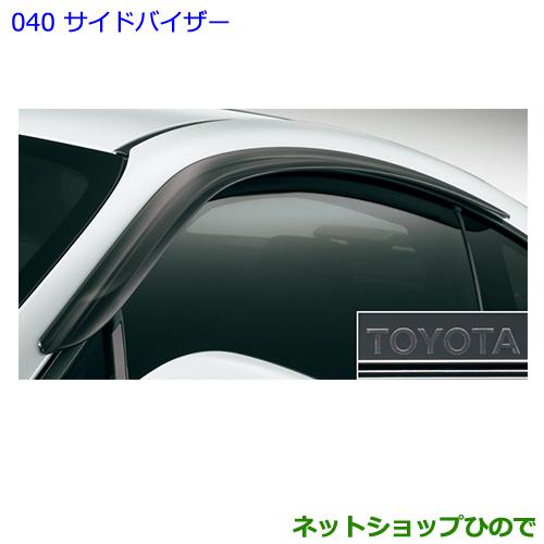 ◯純正部品トヨタ 86サイドバイザー(ベーシック)純正品番 08613-18010【ZN6】※040