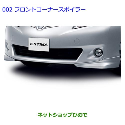 大型送料加算商品 純正部品トヨタ エスティマフロントコーナースポイラー ホワイトパールCS純正品番 08154-28330-A0※【GSR50W GSR55W ACR50W ACR55W】002