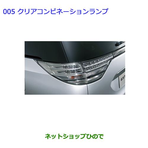 純正部品トヨタ エスティマクリアコンビネーションランプ(リヤ・交換式)純正品番 08538-28200※【GSR50W GSR55W ACR50W ACR55W】005