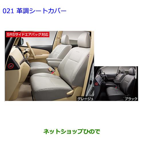 純正部品トヨタ エスティマ革調シートカバー純正品番 -【GSR50W GSR55W ACR50W ACR55W】※021