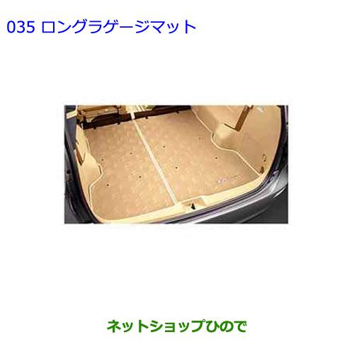 大型送料加算商品 純正部品トヨタ エスティマロングラゲージマット アイボリー純正品番 08213-28610-A0※【GSR50W GSR55W ACR50W ACR55W】035